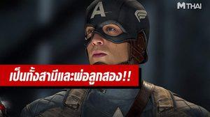 คนเขียนบทหนัง Avengers: Endgame ยืนยัน กัปตันอเมริกา คือสามีของ เพ็กกี คาร์เตอร์