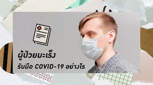 ผู้ป่วยมะเร็งมีวิธีรับมือ COVID-19 อย่างไรบ้าง มีคำแนะนำมาฝาก