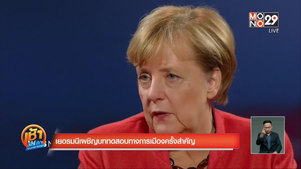 เยอรมนีเผชิญบททดสอบทางการเมืองครั้งสำคัญ