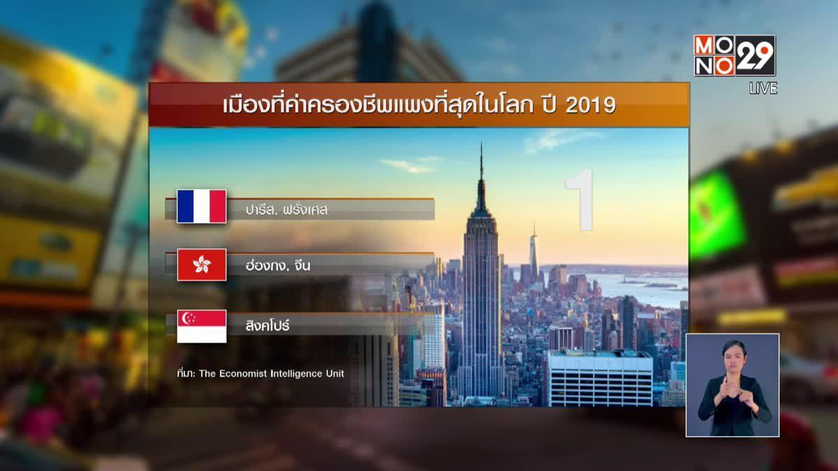 """""""ปารีส-ฮ่องกง-สิงคโปร์"""" ค่าครองชีพแพงสุดในโลก"""