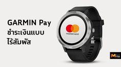 มาสเตอร์การ์ด จับมือ GARMIN เปิดตัวฟีเจอร์ GARMIN Pay ระบบการชำระเงินแบบไร้สัมผัส!!
