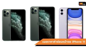เปิดราคาค่าซ่อมหน้าจอ iPhone 11 ทั้ง 3 รุ่น เริ่มต้น 6,600 บาท