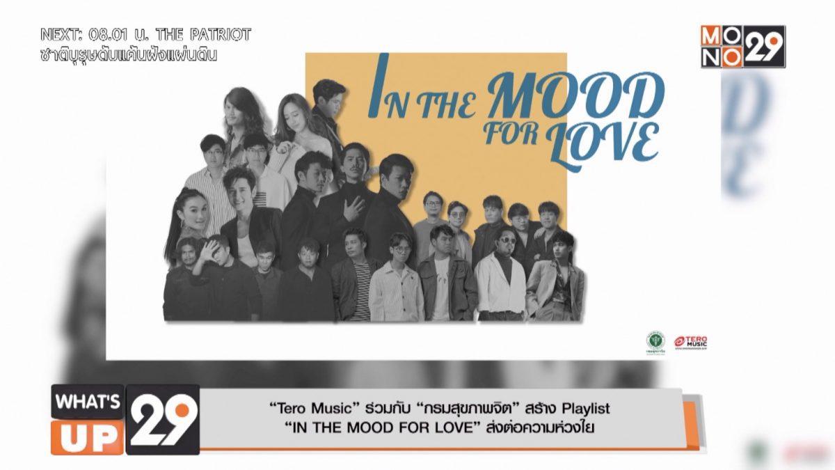 """Tero Music"" ร่วมกับ ""กรมสุขภาพจิต"" สร้าง Playlist ""IN THE MOOD FOR LOVE"" ส่งต่อความห่วงใย"