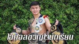 """แสงมณี เสถียรมวยไทย : เบื้องหลังฉายา """"ขวัญใจนักเรียน"""" สมัยยังเป็นดาวรุ่ง"""