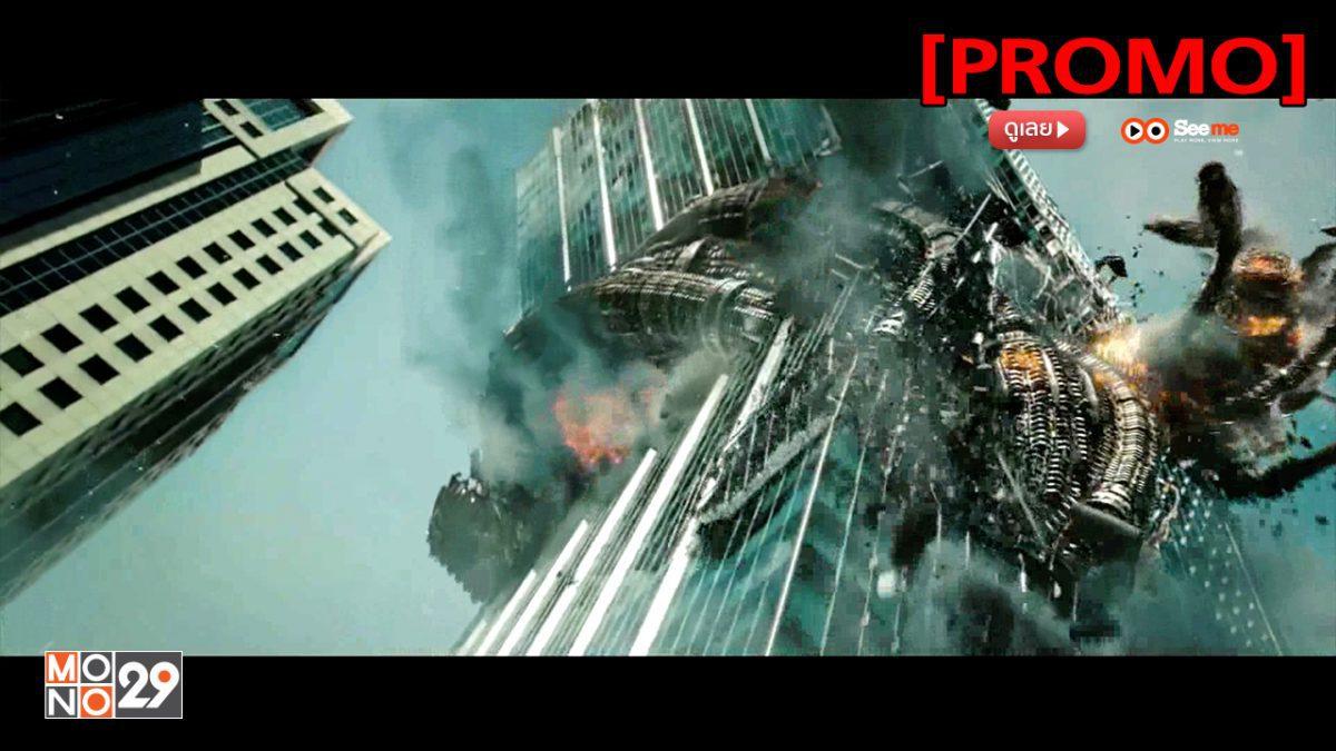 Transformers: Dark of the Moon ทรานส์ฟอร์เมอร์ส 3 [PROMO]