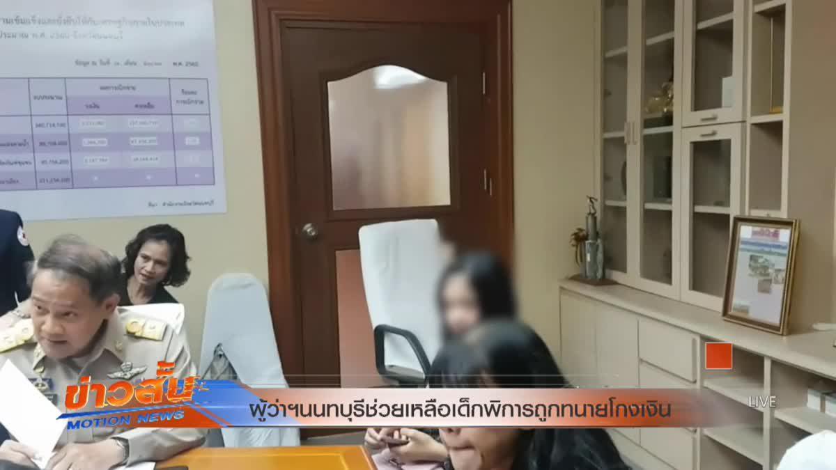 ผู้ว่าฯนนทบุรีช่วยเหลือเด็กพิการถูกทนายโกงเงิน
