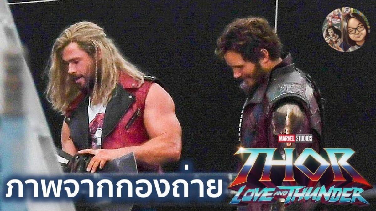 ภาพจากกองถ่ายธอร์ 4 Love & Thunder