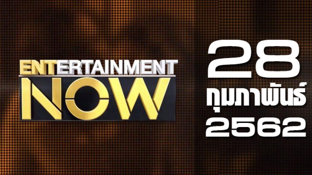 Entertainment Now Break 1 28-02-62