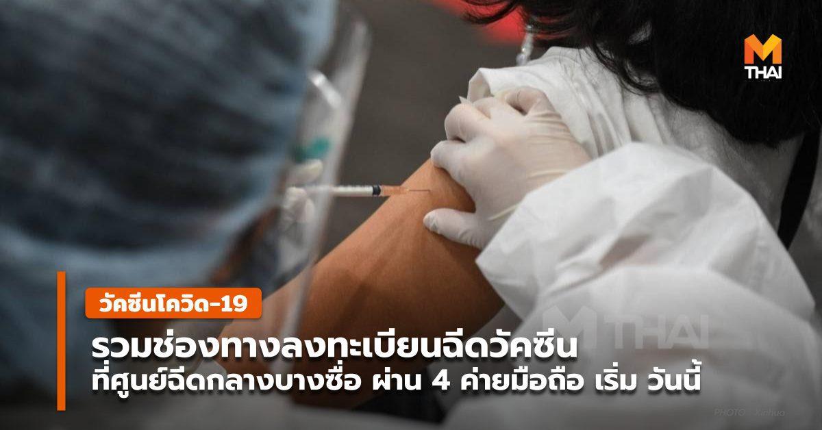 ช่องทางลงทะเบียนฉีดวัคซีน ศูนย์ฉีดกลางบางซื่อ ผ่าน 4 ค่ายมือถือ