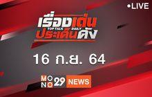 เรื่องเด่นประเด็นดัง Top Talk Daily 16-09-64