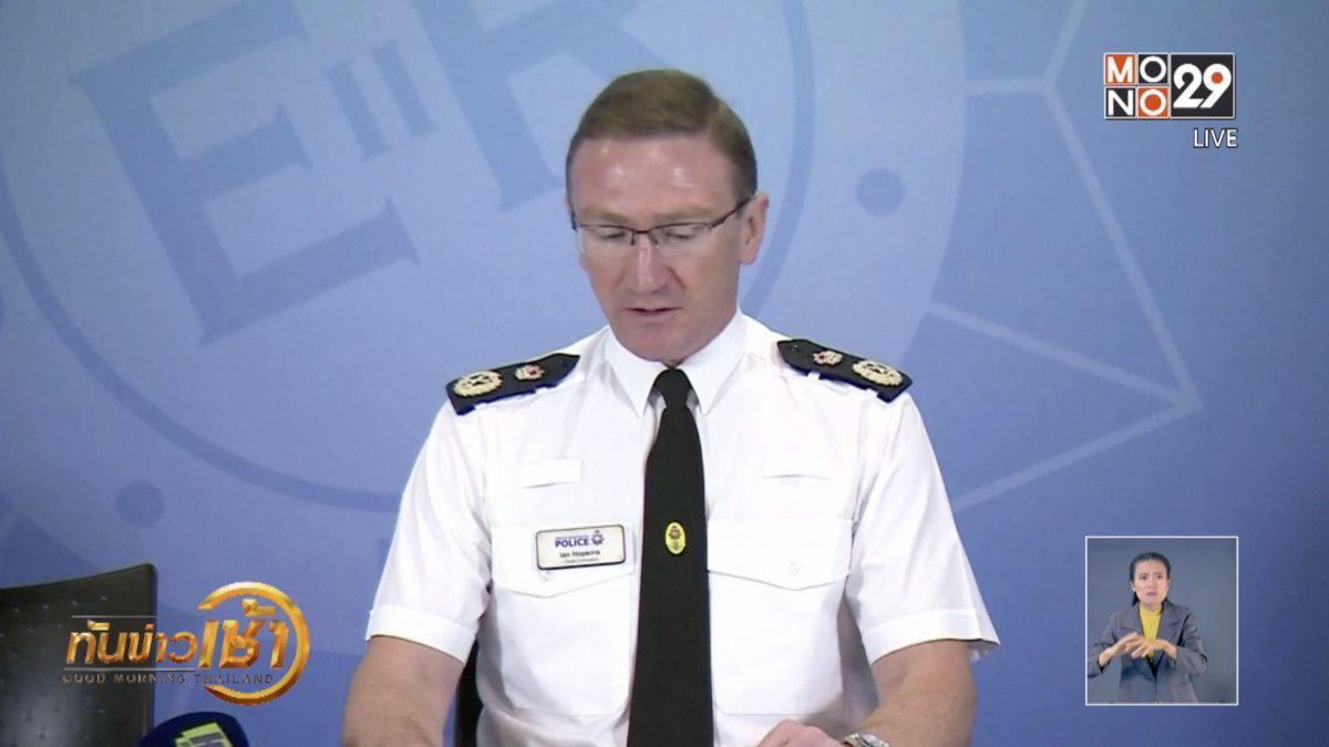 ตำรวจอังกฤษเผยเริ่มสอบเหตุอุกอาจวันสิ้นปี