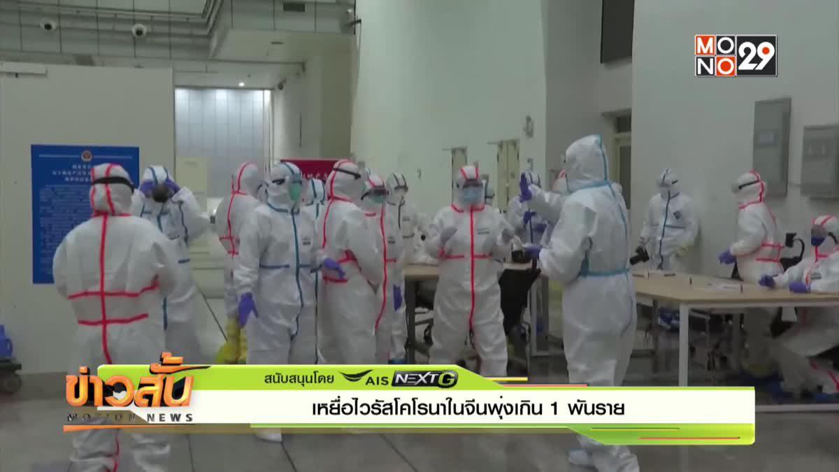 เหยื่อไวรัสโคโรนาในจีนพุ่งเกิน 1 พันราย