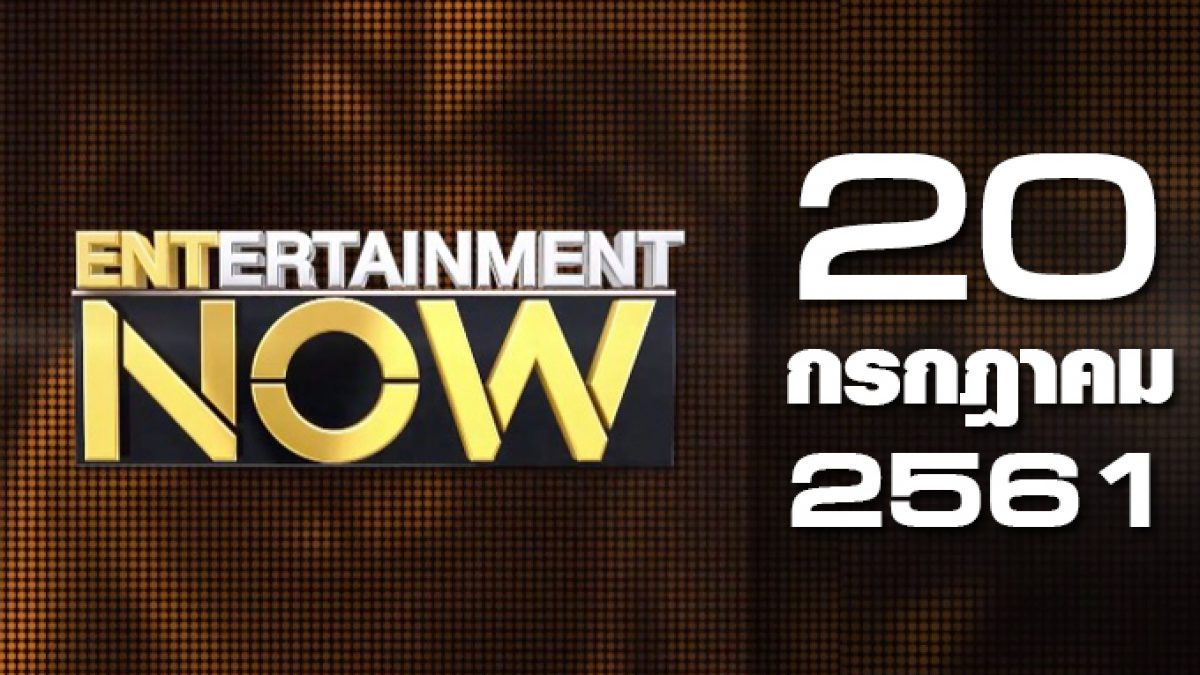 Entertainment Now Break 2 20-07-61