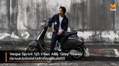 Vespa Sprint 125 i-Get ABS 'Grey Titanio' นิยามสปอร์ตคลาสสิกที่คุณสัมผัสได้