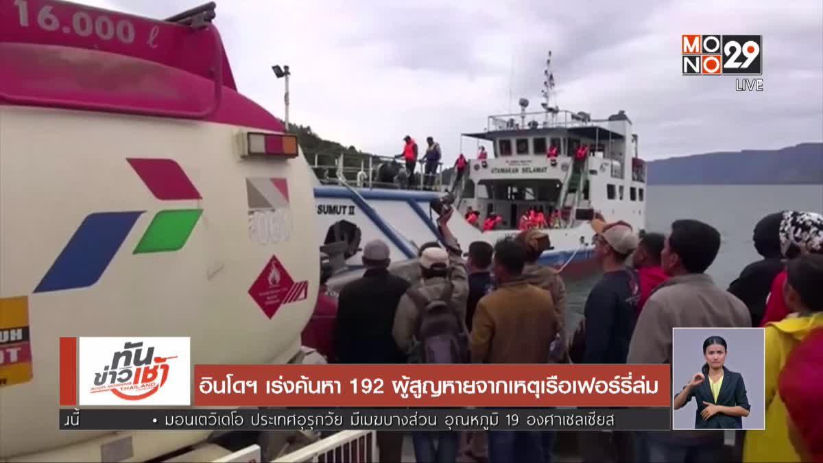 อินโดฯ เร่งค้นหา 192 ผู้สูญหายจากเหตุเรือเฟอร์รี่ล่ม