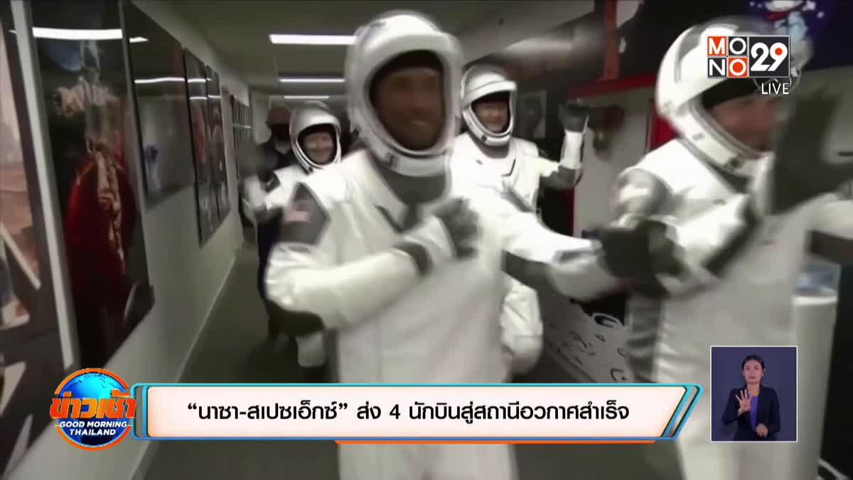 """""""นาซา-สเปซเอ็กซ์"""" ส่ง 4 นักบินสู่สถานีอวกาศสำเร็จ"""