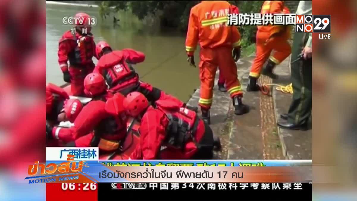เรือมังกรคว่ำในจีน ฝีพายดับ 17 คน