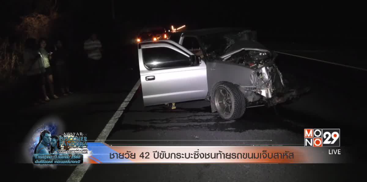 ชายวัย 42 ปีขับกระบะซิ่งชนท้ายรถขนมเจ็บสาหัส