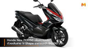 Honda New PCX150 เพิ่มความเข้มด้วยเส้นสาย V-Shape ราคาเเนะนำ 84,400 บาท