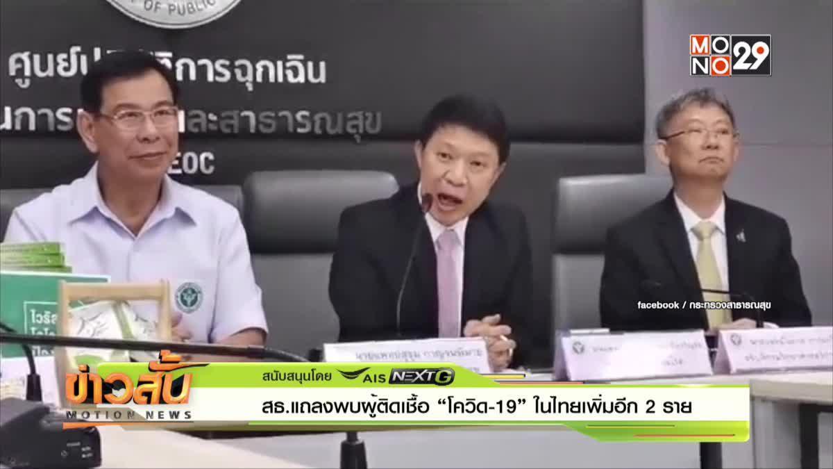 """สธ.แถลงพบผู้ติดเชื้อ """"โควิด-19"""" ในไทยเพิ่มอีก 2 ราย"""