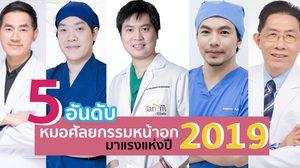 TOP 5 อันดับ หมอศัลยกรรมหน้าอก มาแรงแห่งปี 2019