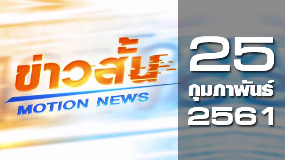 ข่าวสั้น Motion News Break 1 25-02-61