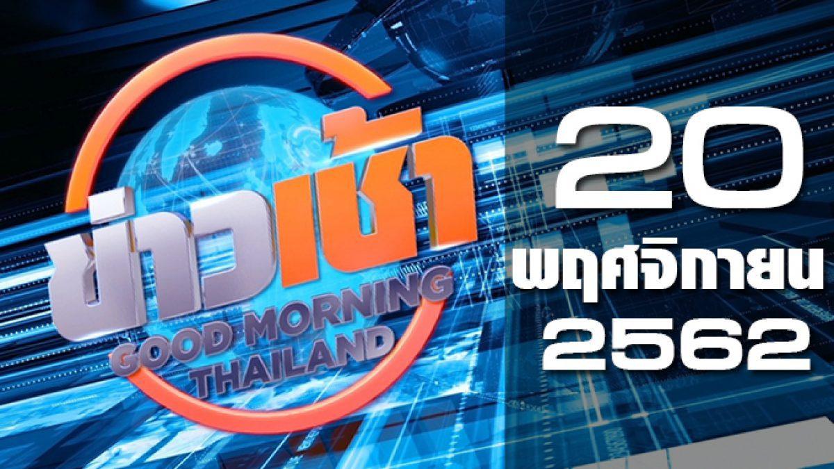 ข่าวเช้า Good Morning Thailand 20-11-62