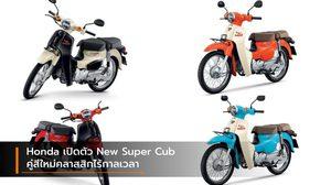 Honda เปิดตัว New Super Cub คู่สีใหม่คลาสสิกไร้กาลเวลา