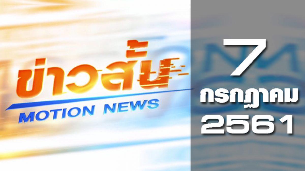 ข่าวสั้น Motion News Break 2 07-07-61