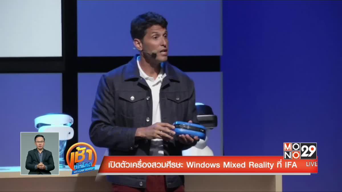 เปิดตัวอุปกรณ์สวมศีรษะ Windows Mixed Reality ที่ IFA