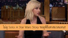 เอมิเลีย คลาร์ก ไม่ดูหนัง Solo: A Star Wars Story เพื่อชมถ่ายทอดสดงานเสกสมรส