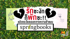 รักชะงัก ก็พักซะ!! แล้วกระโดดออกจากความช้ำแบบ Springbooks
