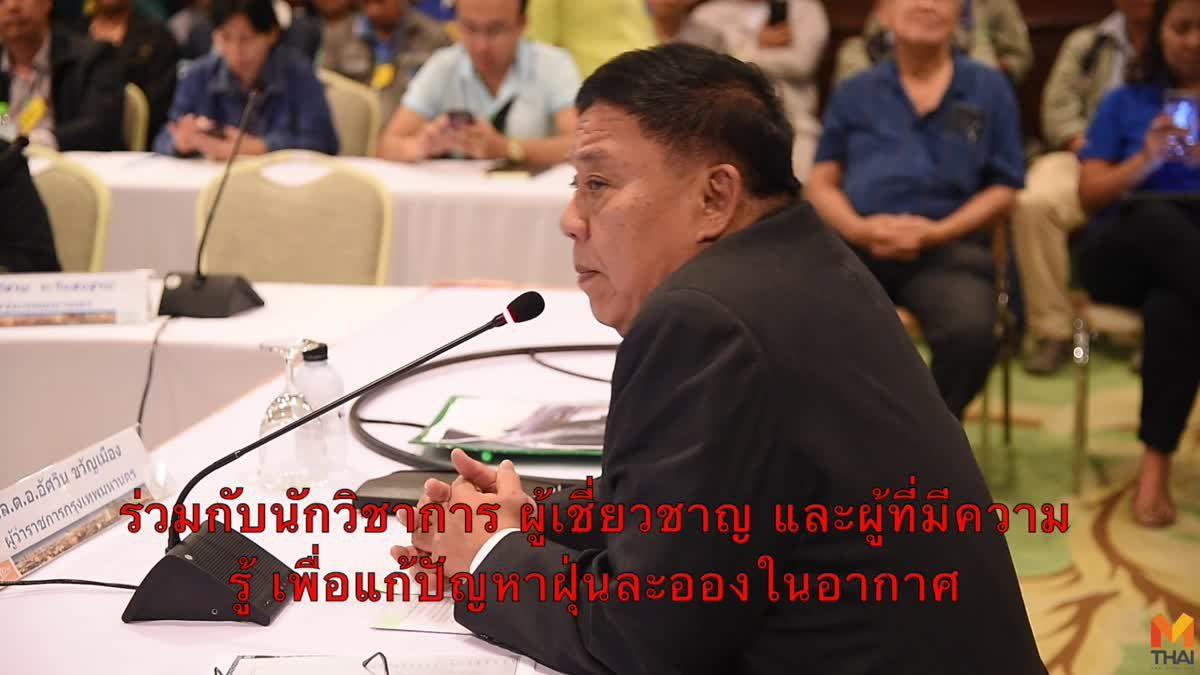 กทม. เตรียมขออนุญาตสำนักงานการบินพลเรือนในการบินต่ำ เพื่อปล่อยละอองน้ำแก้ปัญหา PM 2.5