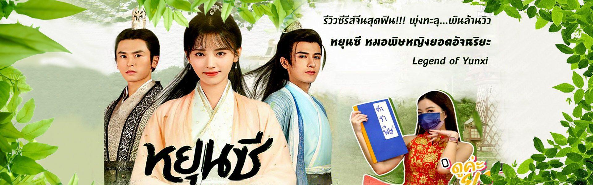 """รายการ """"ดูค่ะsis"""" ep.17 ตอน รีวิวซีรีส์จีน หยุนซี หมอพิษหญิงยอดอัจฉริยะ Legend of Yun Xi"""