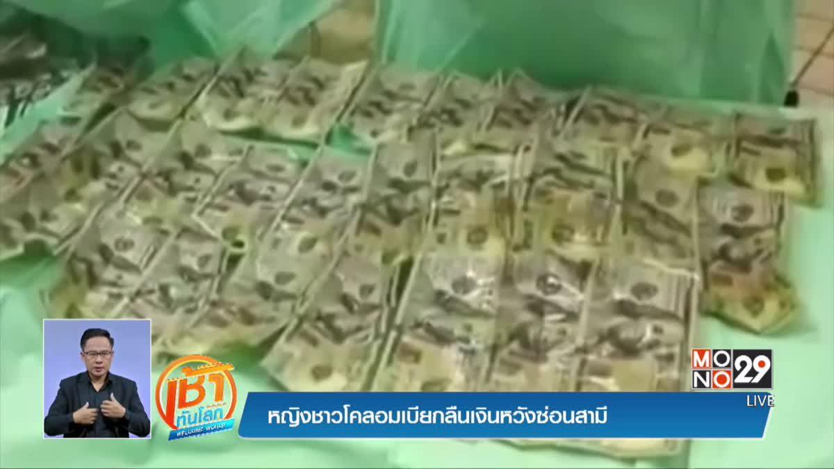 หญิงชาวโคลอมเบียกลืนเงินหวังซ่อนสามี