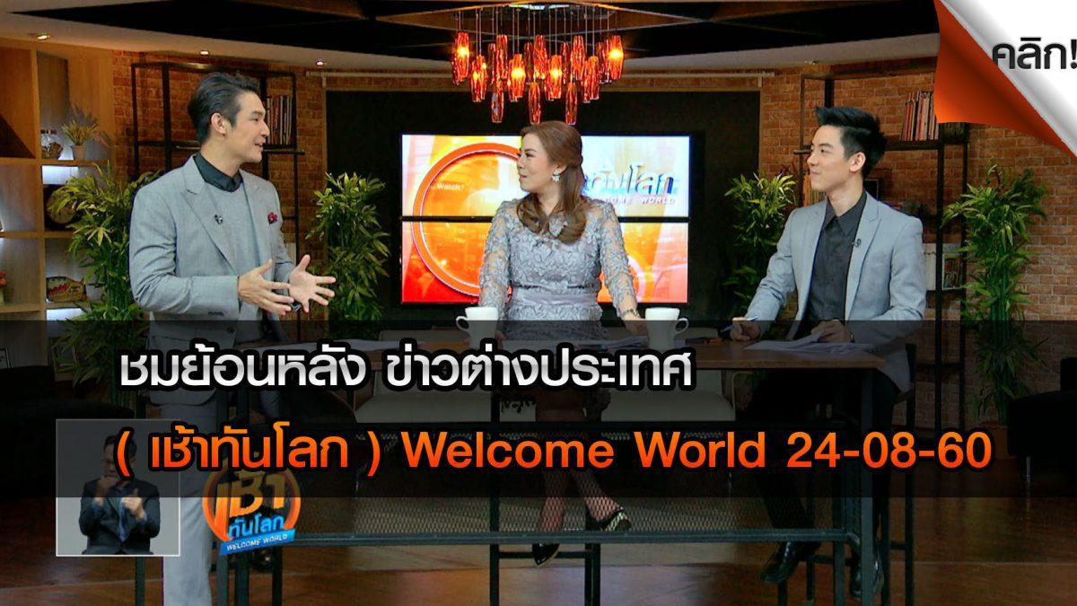 เช้าทันโลก Welcome World 24-08-60