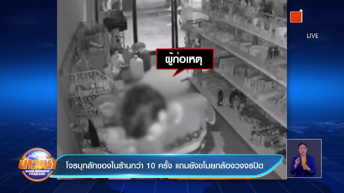 โจรบุกลักของในร้านกว่า 10 ครั้ง แถมยังขโมยกล้องวงจรปิด
