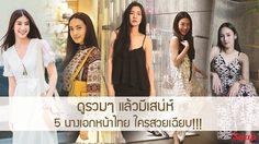 ดูรวมๆ แล้วมีเสน่ห์ 5 นางเอกหน้าไทย เวลาปล่อยผมตรง ใครสวยเฉียบ!!!