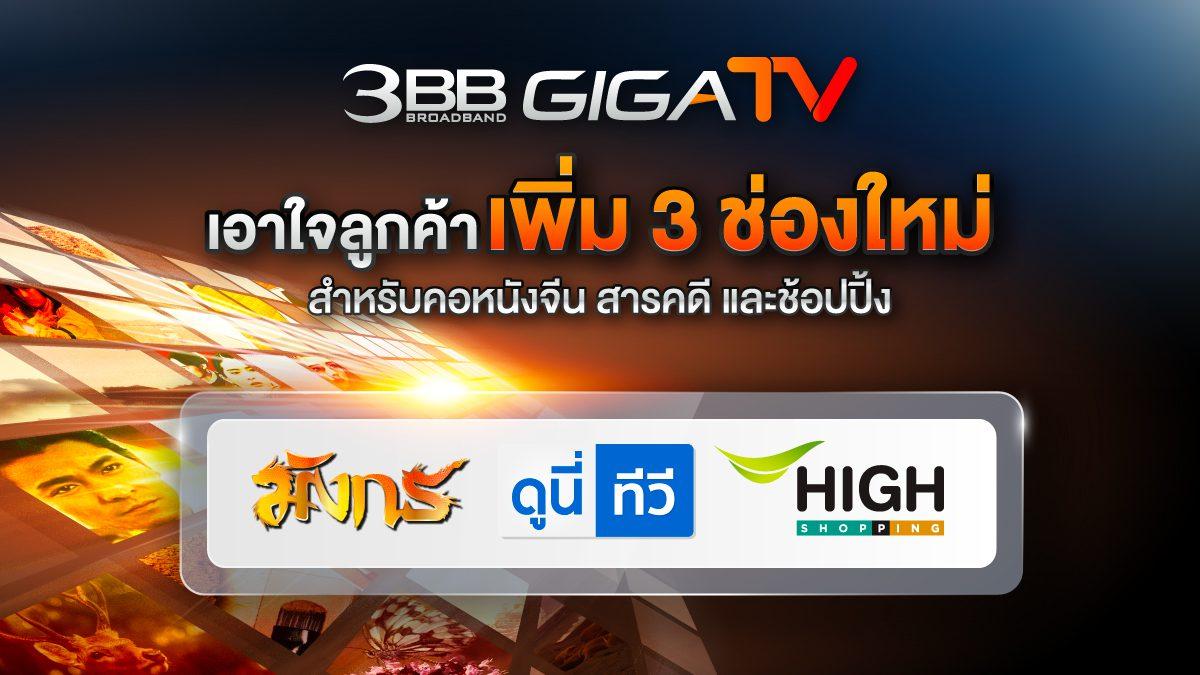 3BB GIGATV เอาใจลูกค้า เพิ่ม 3 ช่องใหม่สำหรับคอหนังจีน สารคดีและช้อปปิ้ง