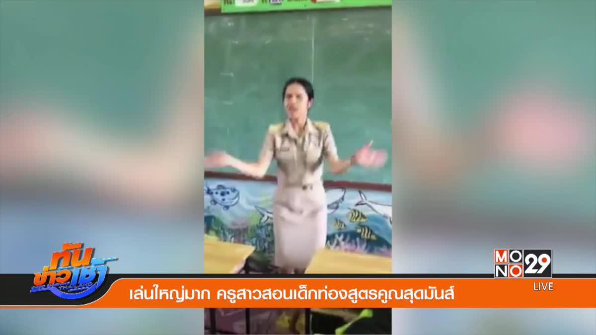 เล่นใหญ่มาก ครูสาวสอนเด็กท่องสูตรคูณสุดมันส์