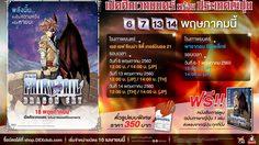 Fairy Tail The Movie Dragon Cry ฉายรอบพิเศษวันเดียวกับญี่ปุ่น 4 วันเท่านั้น!