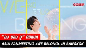 """พรหมลิขิตพา """"องซองอู""""คัมแบคเจอแฟนไทยในงาน ONG SEONG WU ASIA FANMEETING   IN BANGKOK"""