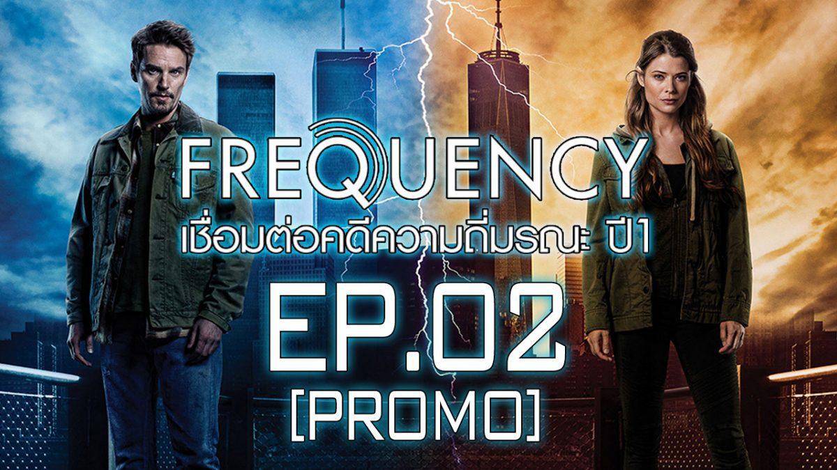 Frequency เชื่อมต่อคดีความถี่มรณะ ปี 1 EP.02 [PROMO]