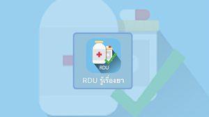 แอป RDU รู้เรื่องยา