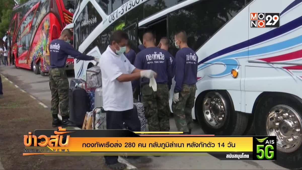 กองทัพเรือส่ง 280 คน กลับภูมิลำเนา หลังกักตัว 14 วัน