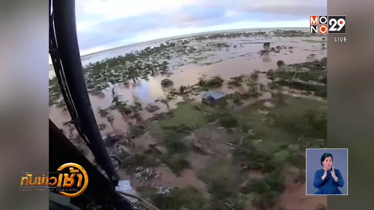 ชาวโมซัมบิกกว่า 15,000 คนยังรอความช่วยเหลือ