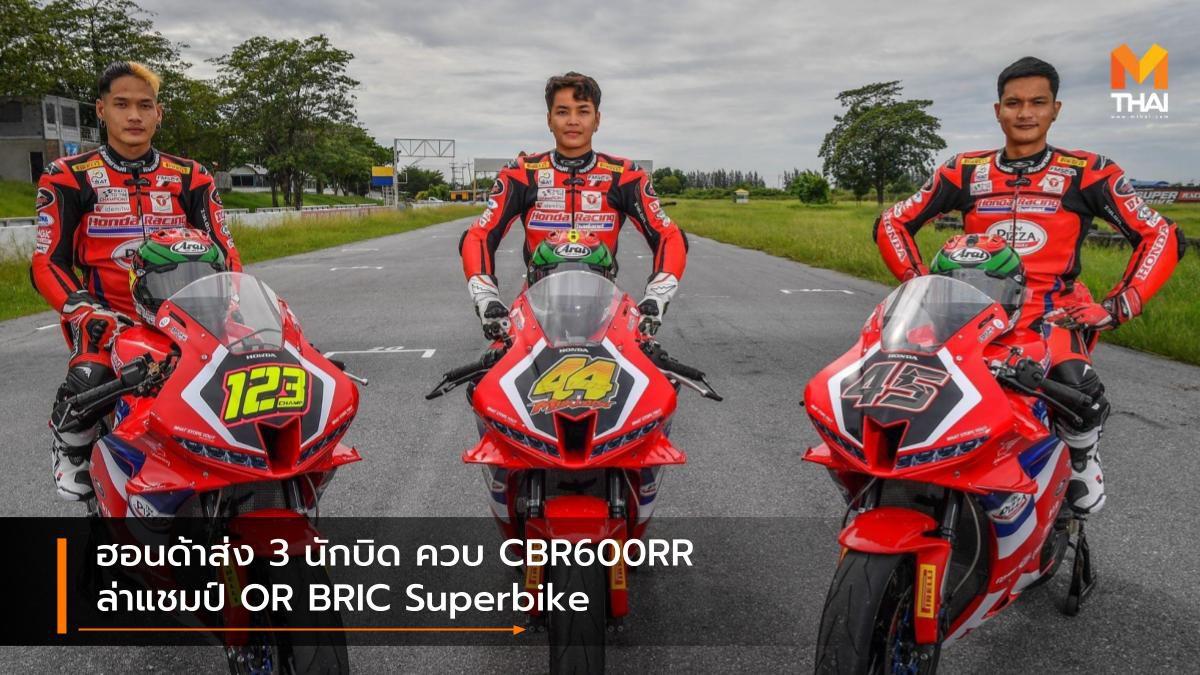 ฮอนด้าส่ง 3 นักบิด ควบ CBR600RR ล่าแชมป์ OR BRIC Superbike