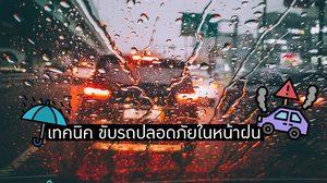 7 เทคนิค ขับรถปลอดภัยในหน้าฝน