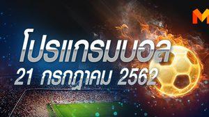โปรแกรมบอล วันอาทิตย์ที่ 21 กรกฎาคม 2562