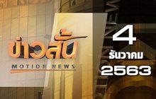 ข่าวสั้น Motion News Break 1 04-12-63